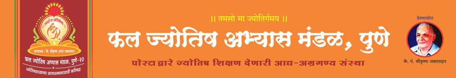 Phal Jyotish Abhyas Mandal Sanstha
